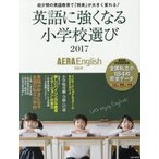 英語に強くなる小学校選び AERA English特別号 2017