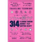 Yahoo!ぐるぐる王国DS ヤフー店ソウルの旅テク314 もっと楽しく!もっとお得に!