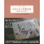 少女たちの学級日誌 瀬田国民学校五年智組 1944-1945年