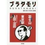 【書籍】 ブラタモリ 2