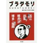 【書籍】 ブラタモリ 4