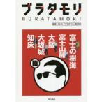 【書籍】 ブラタモリ 10