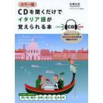 ショッピングイタリア CDを聞くだけでイタリア語が覚えられる本
