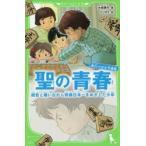 聖の青春 病気と戦いながら将棋日本一をめざした少年 角川つばさ文庫版
