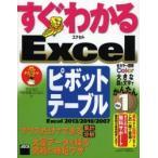 すぐわかるExcelピボットテーブル Excel2013/2010/2007 マウスだけでできる集計分析大量のデータを操る究極の時短ワザ
