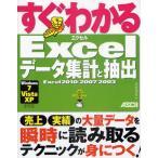 すぐわかるExcelデータ集計と抽出 Excel 2010/2007/2003