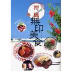 沖縄無印美食