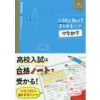 入試に向けてまとめるノート中学数学