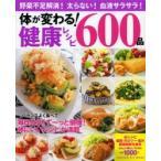 Yahoo!ぐるぐる王国DS ヤフー店体が変わる!健康レシピ600品 野菜不足解消!太らない!血液サラサラ!