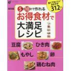 Yahoo!ぐるぐる王国DS ヤフー店5分10分で作れるお得食材で大満足レシピ 保存版