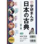 学研まんが 日本の古典 第1期 5巻セット