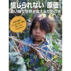 信じられない「原価」 買い物で世界を変えるための本 3