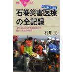 Yahoo!ぐるぐる王国DS ヤフー店東日本大震災石巻災害医療の全記録 「最大被災地」を医療崩壊から救った医師の7カ月