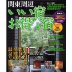 Yahoo!ぐるぐる王国DS ヤフー店関東周辺 いい宿お得な宿 最新版