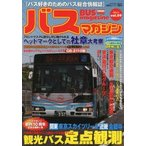 BUS magazine  vol.59  講談社