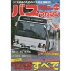 BUS magazine  vol.70  講談社