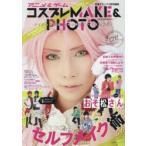 Yahoo!ぐるぐる王国DS ヤフー店アニメ&ゲームコスプレMAKE & PHOTO メイクも撮影も、この1冊ですべて悩み解消!