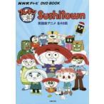 プレキソ英語Sushitown NHKテレビDVD BOOK 英語版アニメ全48話