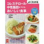 よくわかるコレステロール・中性脂肪を下げるおいしい食事 ボリュームたっぷり145レシピ