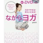 ながらヨガ 80分DVDレッスンつき 5日でやせる!きれいになる!
