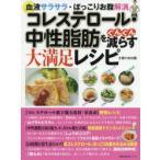 Yahoo!ぐるぐる王国DS ヤフー店コレステロール・中性脂肪をぐんぐん減らす大満足レシピ 血液サラサラ・ぼっこりお腹解消