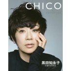 CHICO MY FAVORITES 黒田知永子-55歳のその先も