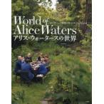 Yahoo!ぐるぐる王国DS ヤフー店アリス・ウォータースの世界 「オーガニック料理の母」のすべてがわかる