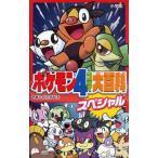 ポケモン4コマ大百科スペシャル 2巻セット