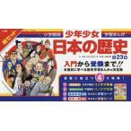 少年少女日本の歴史 小学館版学習まんが 23巻セット