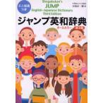 ジャンプ英和辞典