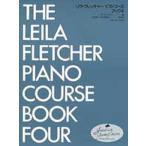 フレッチャー ピアノコースブック 4