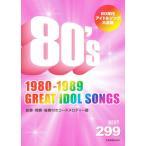 楽譜 80年代アイドルソング大全集