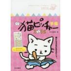 '16 猫ピッチャー手帳