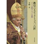 教皇ベネディクトゥス一六世 「キリスト教的ヨーロッパ」の逆襲