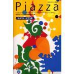 ショッピングイタリア Piazza 東京大学イタリア語教材