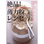 Yahoo!ぐるぐる王国DS ヤフー店絶品!薄力粉レシピ 「サラサラ」、「トロトロ」、「モチモチ」3つのタネで