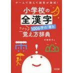 チームで覚えて誤答が激減!小学校の全漢字1006字の「書き」ラクラク覚え方辞典