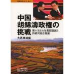 中国胡錦涛政権の挑戦 第11次5カ年長期計画と持続可能な発展