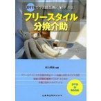 Yahoo!ぐるぐる王国DS ヤフー店フリースタイル分娩介助 DVDで学ぶ開業助産師の「わざ」