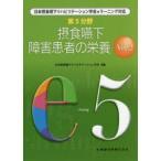 第5分野摂食嚥下障害患者の栄養 日本摂食嚥下リハビリテーション学会eラーニング対応 e5