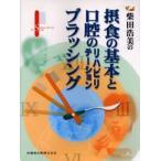 柴田浩美の摂食の基本と口腔のリハビリテーションブラッシング