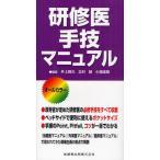 研修医手技マニュアル