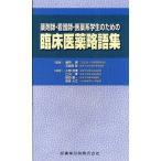 薬剤師・看護師・医薬系学生のための臨床医薬略語集