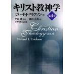 キリスト教神学 第4巻