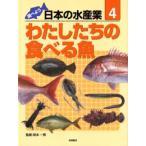 Yahoo!ぐるぐる王国DS ヤフー店調べよう日本の水産業 4