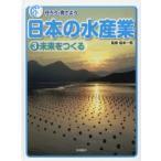 Yahoo!ぐるぐる王国DS ヤフー店守ろう・育てよう日本の水産業 3