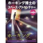 ホーキング博士のスペース・アドベンチャー 4巻セット