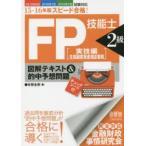FP技能士2級図解テキスト&的中予想問題 スピード合格! 15-16年版実技編生保顧客資産相談業務