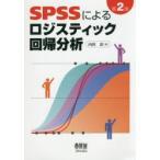 SPSSによるロジスティック回帰分析