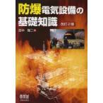 防爆電気設備の基礎知識